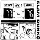 Slam Dunk Vol. I