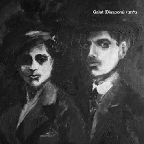 Duprass - Galut (Diaspora)