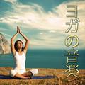 ヨガの音楽・軽い運動の曲, 自然音と白色雑音