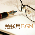 勉強用BGM ・ 海音の自然環境音楽