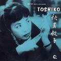 George Wein Presents Toshiko Akiyoshi